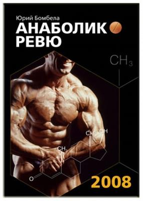 Юрий Бомбела - Анаболик ревю
