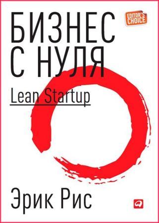 Эрик Рис - Бизнес с нуля. Метод Lean Startup для быстро ...