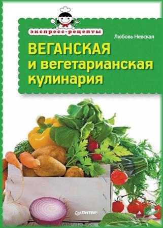 Любовь Невская - Веганская и вегетарианская кулинария