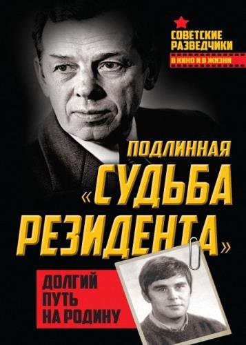 Олег Туманов - Подлинная «судьба резидента». Долгий путь на Родину