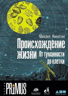 Михаил Никитин - Происхождение жизни. От туманности до клетки (2016)