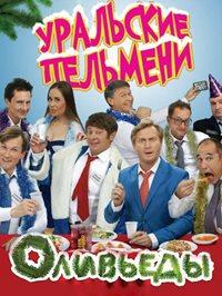 Уральские Пельмени (Оливьеды) / 2016 / РУ / SATRip