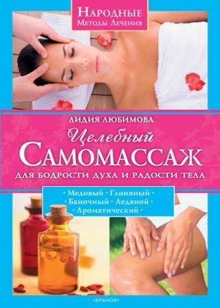 Лидия Любимова - Целебный самомассаж для бодрости духа и радости тела