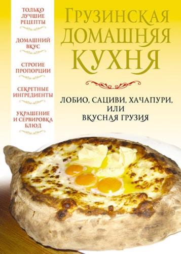 Вера Надеждина - Грузинская домашняя кухня