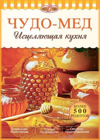 Ирина Михайлова - Чудо-мед. Исцеляющая кухня