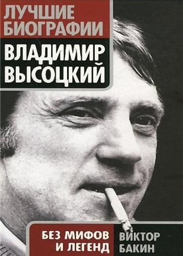 Виктор Бакин - Владимир Высоцкий без мифов и легенд