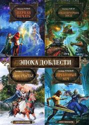 Серия - Эпоха доблести (22 книги)