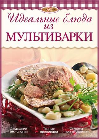 Ирина Михайлова - Идеальные блюда из мультиварки