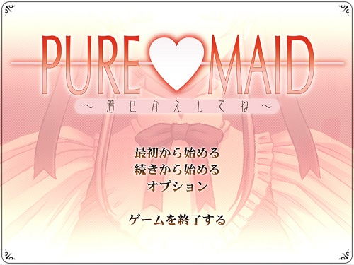 Pure Maid Kisekae Shite ne (English)