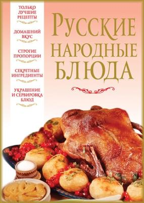 Вера Надеждина - Русские народные блюда
