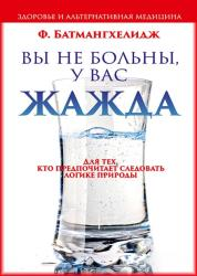 Ферейдун Батмангхелидж - Вы не больны, у вас жажда