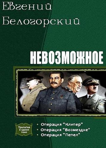 Евгений Белогорский - Невозможное. Трилогия в одном томе