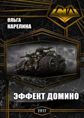 Ольга Карелина - Эффект Домино (2017)