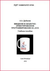 Александр Дубаков - Введение в объектно-ориентированное программирование на Java