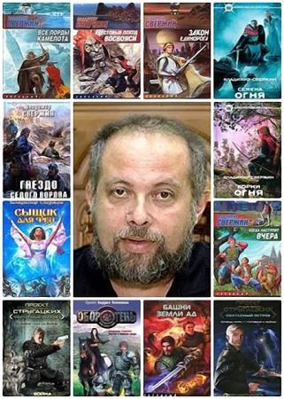 Владимир Свержин - Сборник сочинений (49 книг)