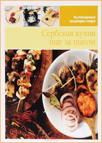 Коллектив - Сербская кухня шаг за шагом