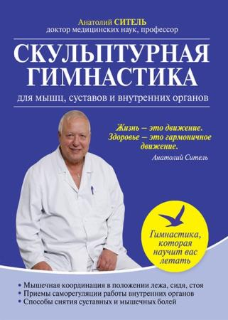 Анатолий Ситель - Скульптурная гимнастика для мышц, суставов и внутренних органов