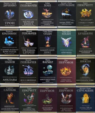 Серия - Гиганты фантастики (66 книг)