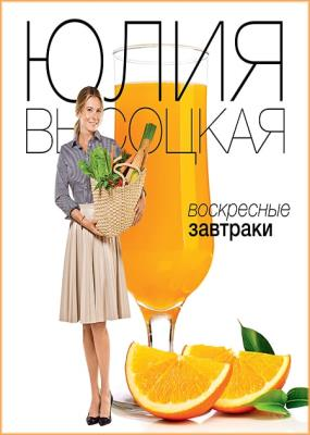 Юлия Bыcoцкaя - Воскресные завтраки