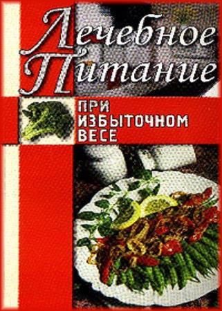 Алла Нестерова - Лечебное питание при избыточном весе