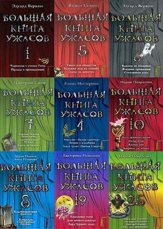 Серия-Большая книга ужасов (83 тома)
