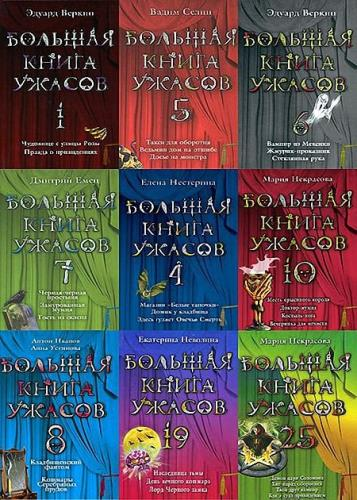 Серия - Большая книга ужасов (83 тома)