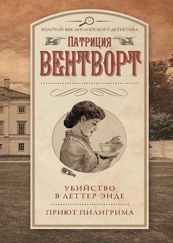 Патриция Вентворт - Убийство в Леттер-Энде. Приют пилигрима (сборник)