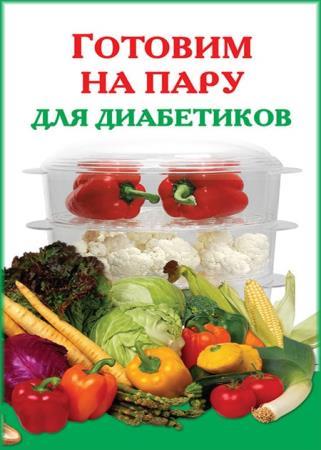 Виктория Рошаль - Готовим на пару для диабетиков