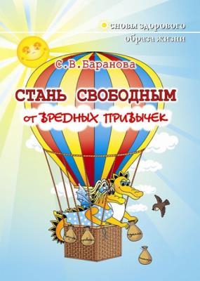 Светлана Баранова - Стань свободным от вредных привычек (2011)