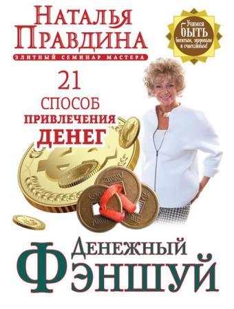 Наталия Правдина - Денежный фэншуй. 21 способ привлечения денег