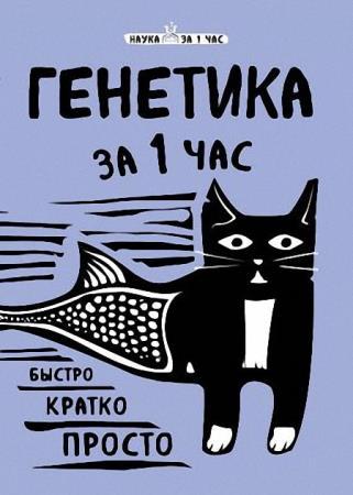 Валерия Черепенчук - Генетика за 1 час