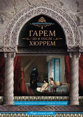 Николай Непомнящий - Гарем до и после Хюррем
