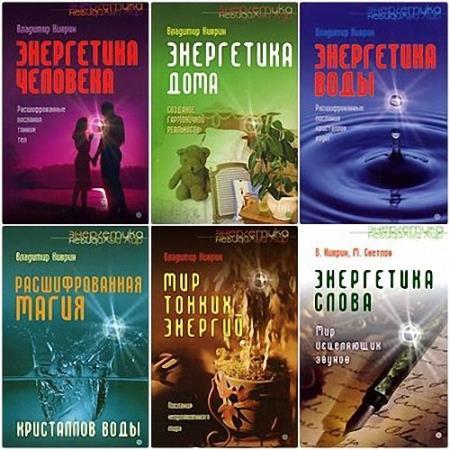 Серия - Энергетика. Невидимый мир (7 книг)