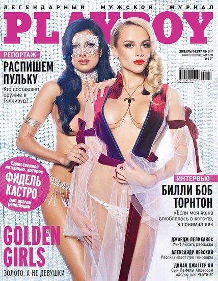 Playboy Russia January February 2017 Cover