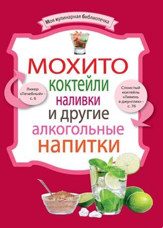 Сергей Дубянский - Мохито, коктейли, наливки и другие алкогольные напитки