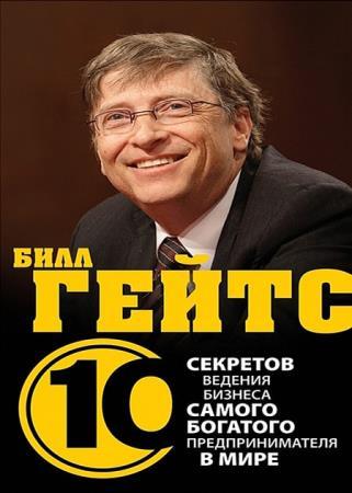 Дез Деарлав - Бизнес путь: Билл Гейтс. 10 секретов самого богатого в мире бизнес-лидера