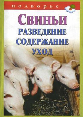 Виктор Горбунов - Свиньи. Разведение. Содержание. Уход (2011)