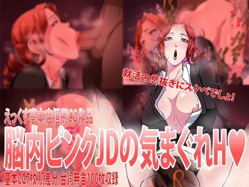 Nounai Pink JD no Kimagure H (English)