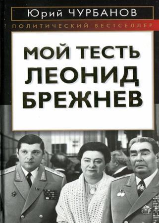 Юрий Чурбанов - Мой тесть Леонид Брежнев