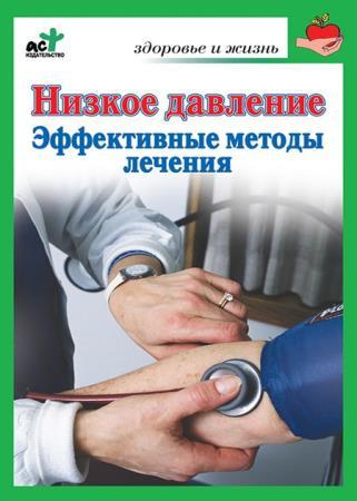 Василий Потапенко - Низкое давление. Эффективные методы лечения
