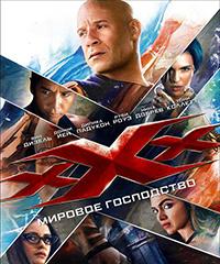 Три икса: Мировое господство / xXx: Return of Xander Cage (2017) CAMRip | D