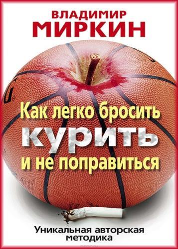 Владимир Миркин - Как легко бросить курить и не поправиться.