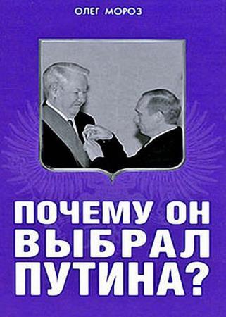 Олег Мороз-Почему он выбрал Путина?