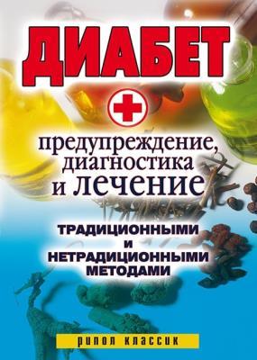 Виолетта Хамидова - Диабет. Предупреждение, диагностика и лечение