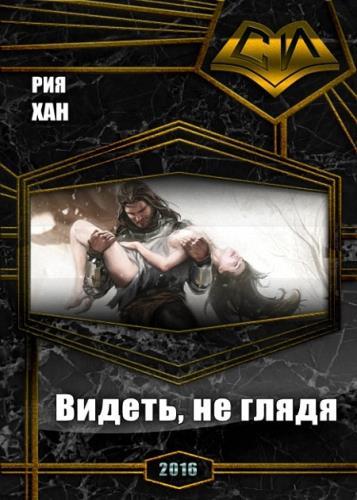 Влада Крапицкая - Видеть, не глядя