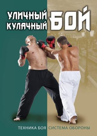 Игорь Сергиенко-Уличный кулачный бой. Техника боя. Система обороны
