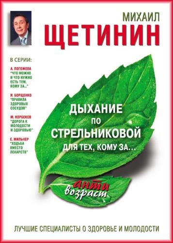 Михаил Щетинин - Дыхание по Стрельниковой для тех, кому за…