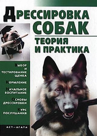 Елена Гурнакова - Дрессировка собак. Теория и практика