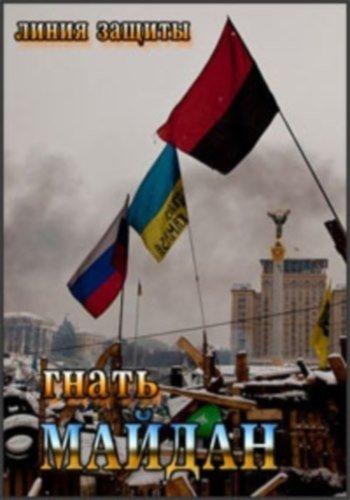 Линия защиты. Гнать Майдан (2014) SATRip