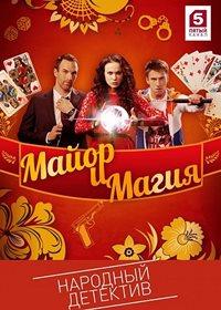 Майор и магия [1-15 серия из 32] (2015) WEB-DLRip от Files-x